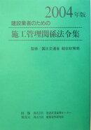 建設業者のための施工管理関係法令集(2004年版)