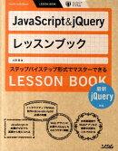 JavaScript&jQueryレッスンブック