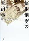 信用制度の経済学