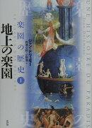 楽園の歴史(1)