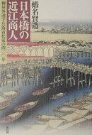 日本橋の近江商人