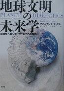 地球文明の未来学
