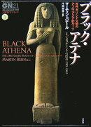 ブラック・アテナ(1)