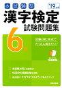 本試験型 漢字検定6級試験問題集 '19年版 [ 成美堂出版編集部 ]
