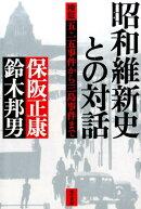 昭和維新史との対話