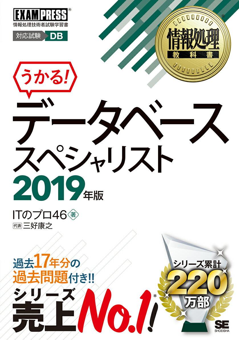情報処理教科書 データベーススペシャリスト 2019年版 (EXAMPRESS) [ 三好 康之 ]