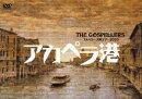 ゴスペラーズ / ゴスペラーズ坂ツアー2003 アカペラ港