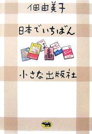 日本でいちばん小さな出版社 [ 佃由美子 ]