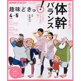 みんなができる!体幹バランス (NHKテキスト NHK趣味どきっ! 2020年4月ー5月)