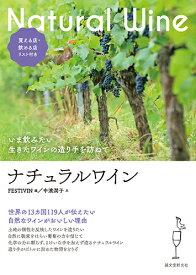 ナチュラルワイン いま飲みたい 生きたワインの造り手を訪ねて [ FESTIVIN ]