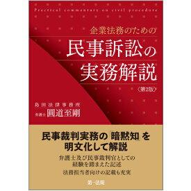 企業法務のための民事訴訟の実務解説<第2版> [ 圓道 至剛 ]