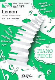 Lemon PIANO SOLO・PIANO&VOCAL (PIANO PIECE SERIES) [ 米津玄師 ]