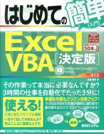 はじめての簡単Excel VBA 決定版 Windows8/Excel2013完全対 (Basic master series) [ 金城俊哉 ]