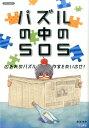 パズルの中のSOS 囚われのパズル作家を救い出せ! (NAZO-BOOKS) [ 町田あや ]