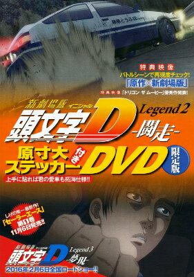 『新劇場版「頭文字D」Legend2-闘走ー』原寸大ステッカー付きDVD限定版 ([特装版コミック]) [ 講談社 ]