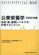 公衆栄養学(2020年版)