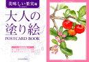 大人の塗り絵POSTCARD BOOK(美味しい果実編)