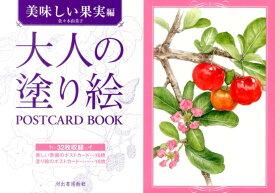 大人の塗り絵POSTCARD BOOK(美味しい果実編) [ 佐々木由美子 ]