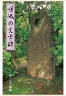【POD】嵯峨の文学碑