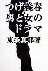 つげ義春・男と女のドラマ