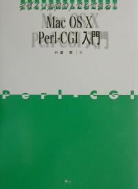 Mac OS 10 Perl-CGI入門 デザイン志向の人でもできる! [ 小倉実 ]