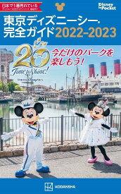東京ディズニーシー完全ガイド 2022-2023 (Disney in Pocket) [ 講談社 ]