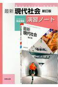 最新現代社会新訂版演習ノート