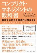 コンフリクト・マネジメントの教科書