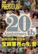 JAPAN PRECIOUS(no.85(Spring 20)