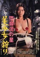 堕靡泥の星 美少女狩り【Blu-ray】