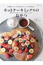 ホットケーキミックスのおやつ 行列店のパンケーキから人気のケーキ、パンまで作れる (生活シリーズ) [ 黒木優子 ]