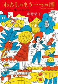 わたしのもう一つの国 ブラジル、娘とふたり旅 (一般書 302) [ 角野 栄子 ]