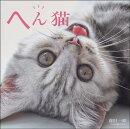 【謝恩価格本】へん猫