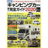 最新キャンピングカー購入完全ガイド(2020) (COSMIC MOOK)