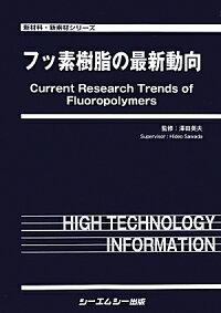 ブックス: フッ素樹脂の最新動向 - 澤田英夫 - 9784781307954 : 本