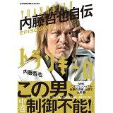 トランキーロ内藤哲也自伝(EPISODIO 2) (新日本プロレスブックス)