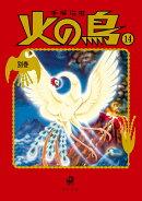 火の鳥14 別巻