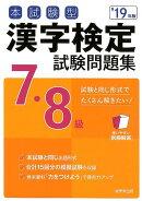 本試験型漢字検定7・8級試験問題集(19年版)
