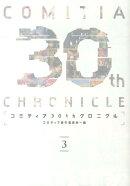 コミティア30thクロニクル(3)