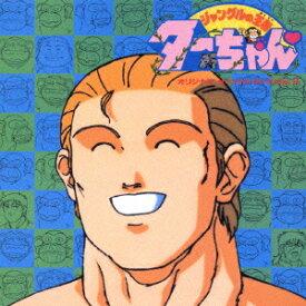 ANIMEX 1200 Special 12::ジャングルの王者ターちゃん□ オリジナル・サウンドトラックVol.2 [ (アニメーション) ]