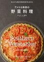 アメリカ南部の野菜料理 知られざる南部の家庭料理の味と食文化 [ アンダーソン夏代 ]