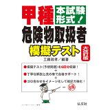 本試験形式!甲種危険物取扱者模擬テスト大改訂版 (国家・資格シリーズ)