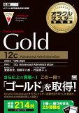 オラクルマスター教科書Gold Oracle Database 12c (EXAMPRESS オラクル認定資格教科書)