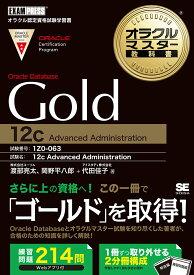 オラクルマスター教科書 Gold Oracle Database 12c (EXAMPRESS) [ 代田 佳子 ]