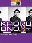 STAGEA パーソナル 5〜3級 Vol.55 尾野カオル3