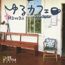ゆるカフェ〜ハワイ