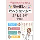 沖縄の薬剤師が教える薬の正しい飲み方・使い方がよくわかる本