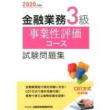 金融業務3級事業性評価コース試験問題集(2020年度版)