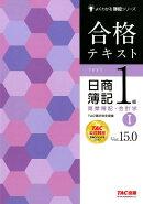合格テキスト 日商簿記1級 商業簿記・会計学1 Ver.15.0