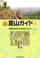 北海道夏山ガイド(1)最新第4版